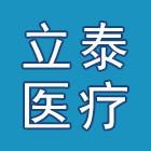 漳州立泰医疗康复器材有限公司